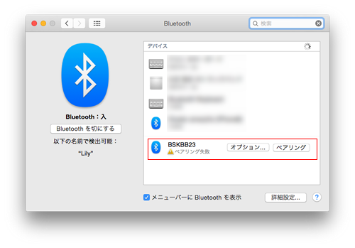 BSKBB23が、OSX10.10.3でペアリング失敗