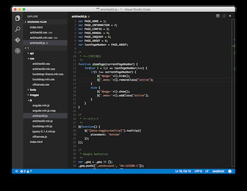 Visual Studio Codeの運用例