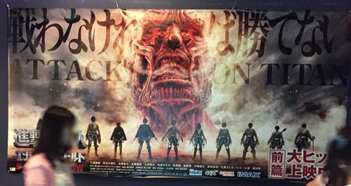 進撃の巨人実写版ポスター
