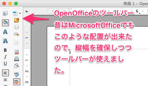 OpenOfficeのツールバー、MicrosoftOffice2003まではツールを縦にすることが出来たのですが...