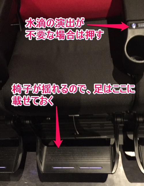 4DXの椅子