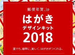 郵便年賀.jpはがきデザインキット
