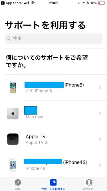 AppleサポートよりiPhone6を選択