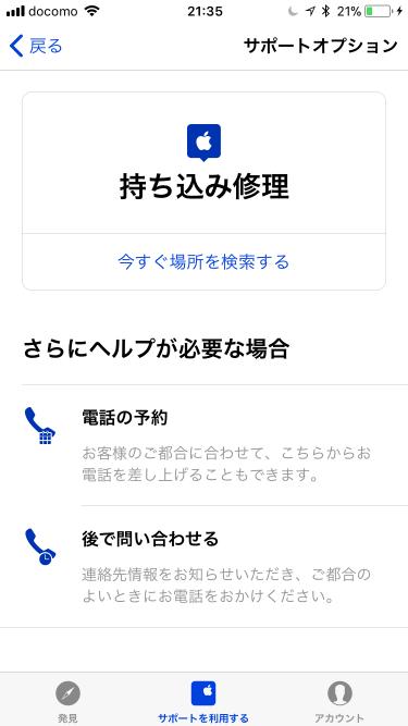 Appleサポートより「今すぐ場所を検索する」を選択