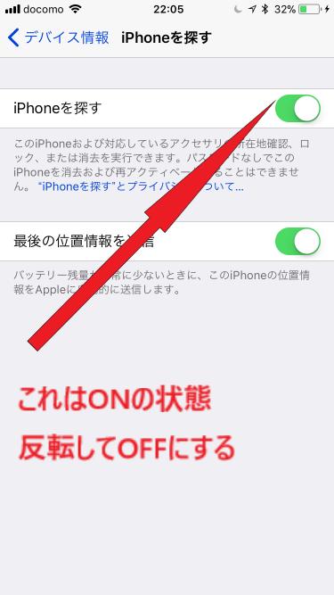 設定よりiPhoneを探すを無効化する