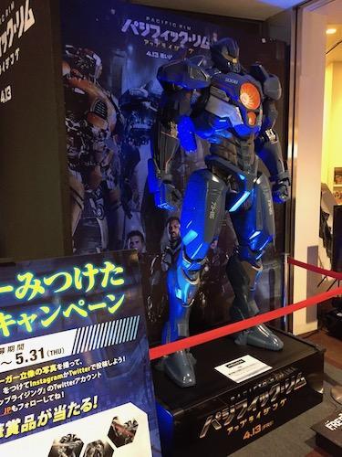 パシフィック・リム:アップライジング上映記念に配備!