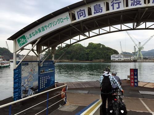しまなみ海道サイクリングロード向島行渡舟