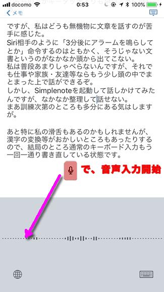 iOSにおける音声入力の例