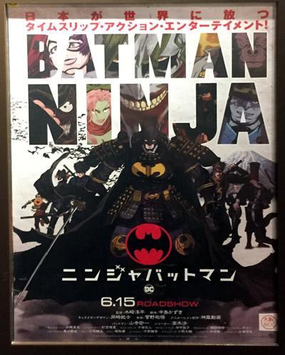 ニンジャバットマンのポスター