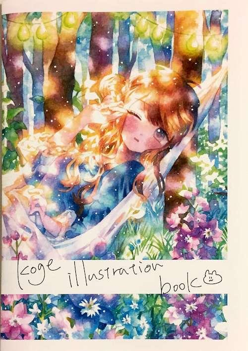 koge illustration book(こげ)