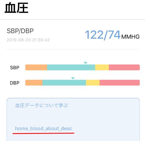 DaFitのいまいちな表示例、血圧データについて学ぶが「home_blood_about_desc」になっている