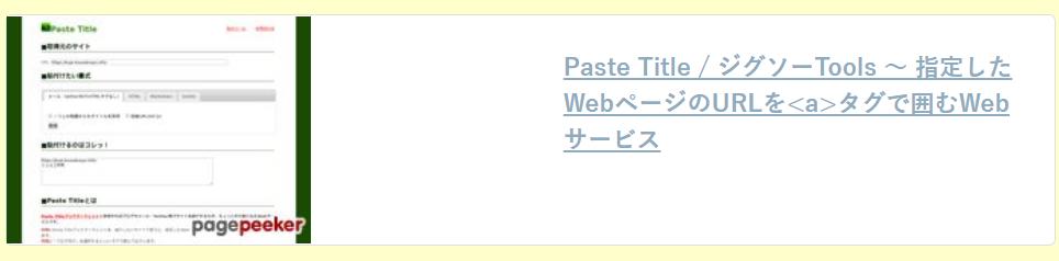 旧PasteTitle適応例、OGP対応サイトなのにページサムネイル画像を表示するので内容がわかりにくい