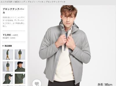 ユニクロホームページより https://www.uniqlo.com/jp/store/goods/420666-03
