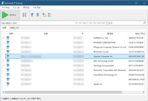 ネットワークスキャンツールWindows版Advanced IP Scannerの動作例