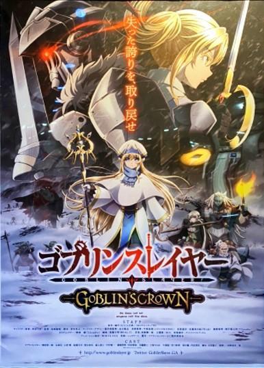 ゴブリンスレイヤーGOBLIN'S CROWNの劇場ポスター