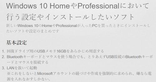 GitHub PagesにあげてみたWindows 10 HomeやProfessionalにおいて行う設定やインストールしたいソフトまとめ